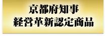 京都府知事 経営革新認定商品